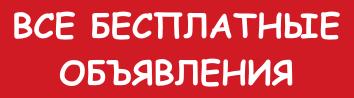 «Все бесплатные объявления»